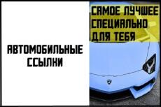 Вечные ссылки с автомобильных сайтов 8 - kwork.ru