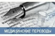 Перевод медицинских публикаций 10 - kwork.ru