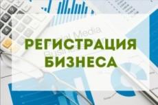 Расчет налога для ИП или ООО 11 - kwork.ru