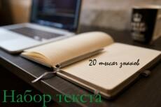 Качественный рерайт с элементами копирайтинга 15 - kwork.ru