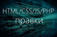Внесу правки в коде сайта 10 - kwork.ru