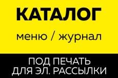 Меню для ресторана, каталоги 35 - kwork.ru