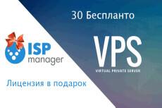 Зарегистрирую качественный хостинг и домен. 30 дней бесплатно 24 - kwork.ru