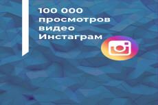 150000 живые просмотры в Instagram +50 комментариев. Вывод видео в топ 16 - kwork.ru