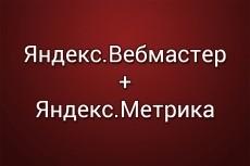 Подключение Яндекс. Метрики на любой сайт с любыми CMS 14 - kwork.ru
