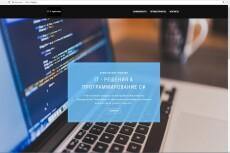 Сайт на Битрикс 17 - kwork.ru