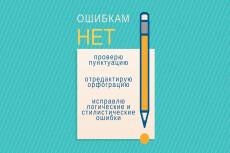 Вычитаю текст на ошибки 20 - kwork.ru