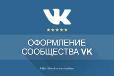 Современный дизайн-оформление сообщества вконтакте 19 - kwork.ru