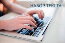 Корректировка 7 - kwork.ru