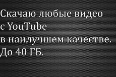 Хобби и отдых 6 - kwork.ru