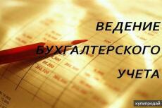 3 комплекта бухгалтерских документов - 3 счёта, 3 акта, 3 сч.фактуры 10 - kwork.ru