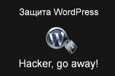 Защищу Ваш Wordpress сайт от взлома 9 - kwork.ru