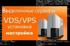 Размещение LandingPage на VPS или VDS хостинге 18 - kwork.ru