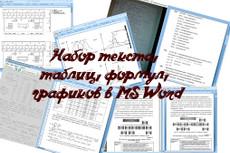 Быстро наберу текст в документ Word с любого источника 16 - kwork.ru