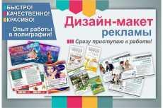 Создание макета листовки 98 - kwork.ru