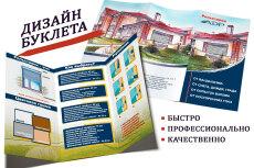 Разработаю дизайн буклета 32 - kwork.ru