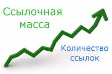 Напишу и размещу уникальную статью со ссылками 10 - kwork.ru