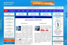 Сайт по теме Невероятное И удивительное, новости. Автонаполнение 3 - kwork.ru