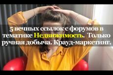 Семь вечных, уникальных ссылок с моих форумов 20 - kwork.ru