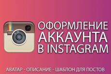 Оформление Instagram аккаунта за 23 часа 59 минут 12 - kwork.ru