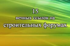 15 follow ссылок на строительных форумах, посты в новых темах 5 - kwork.ru