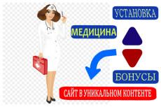 Медицина сайт с 80 уникальными копирайт статьями для Adsense и GGL 3 - kwork.ru