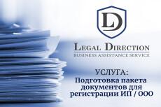 Консультация - проверка контрагентов перед сделкой 24 - kwork.ru