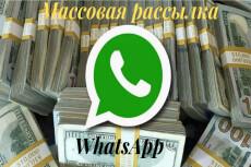Рассылка по WhatsApp 5 - kwork.ru