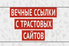 Обратные ссылки - СЕО - ссылочная пирамида 4 - kwork.ru