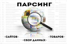 Настройка проекта парсинга Content Downloader 9 - kwork.ru