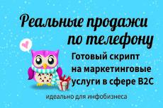 Холодный обзвон и продажи 8 - kwork.ru