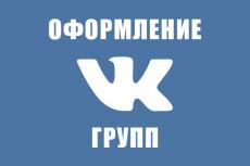 Оформлю сообщество Вконтакте+бонус 26 - kwork.ru