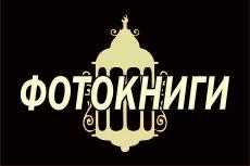 Создам дизайн 1 разворота для фотокниги 29 - kwork.ru