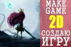 Сделаю 2D игру любой сложности 4 - kwork.ru