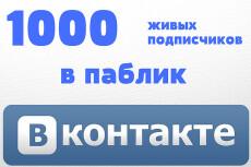За день 100 живых участников в группу ВК. Люди вручную, без ботов 7 - kwork.ru