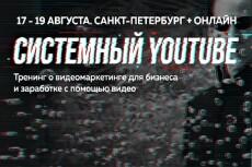 Реально быстрый старт заработка на youtube с нуля 6 - kwork.ru