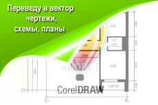 Векторизация карт и планов 13 - kwork.ru