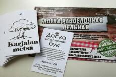 Разработаю дизайн сувенирной продукции 21 - kwork.ru