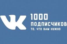 Оформление группы вконтакте 25 - kwork.ru