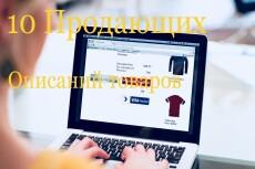 Продающие и бизнес-тексты 32 - kwork.ru