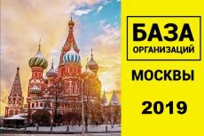 Создам базу данных 150 организаций в Excel и рассылка по ней 4 - kwork.ru