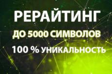 Выполню копирайт до 5000 символов 15 - kwork.ru