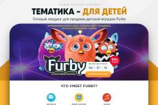 Продам готовый сайт, детской тематики + 100 статей 6 - kwork.ru