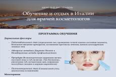 Создам или оформлю презентацию 26 - kwork.ru