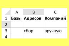 Соберу базу криптоинвесторов 18 - kwork.ru