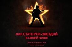 Вебинар. Освой навык создания продающих текстов за 5 дней 22 - kwork.ru