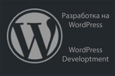 Создам сайт на wordpress или Opencart 8 - kwork.ru