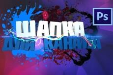 Создам три варианта обложки ВКонтакте, Instagram, Facebook, YouTube 11 - kwork.ru