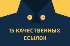 20 ссылок ТИЦ 60000+ 31 - kwork.ru