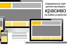 Адаптирую ваш сайт под мобильные устройства без дизайна 11 - kwork.ru